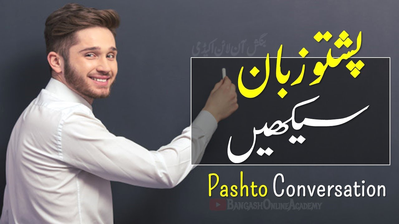 Lesson 16 – Pashto Conversation with Translation in Urdu