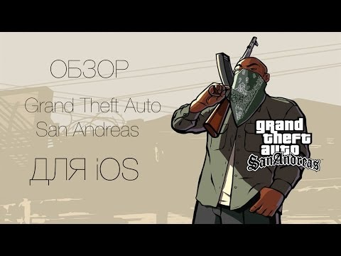 [Обзор] Grand Theft Auto: San Andreas для IPad и IPhone