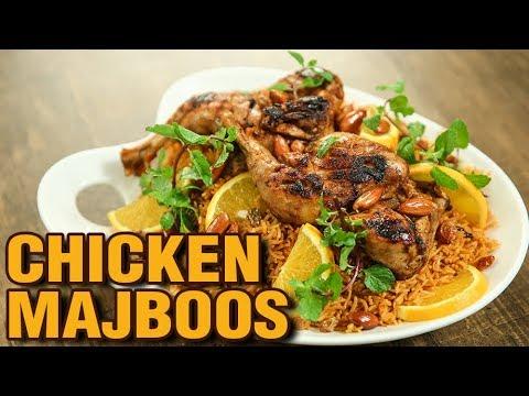 Chicken Majboos Recipe | Arabian Recipe | Easy Arabian Style Chicken And Rice Pilaf | Varun Inamdar