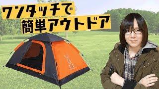 簡単!ワンタッチテントでアウトドア遊び!DOD ワンタッチテント T2-29紹介【キャンプ】