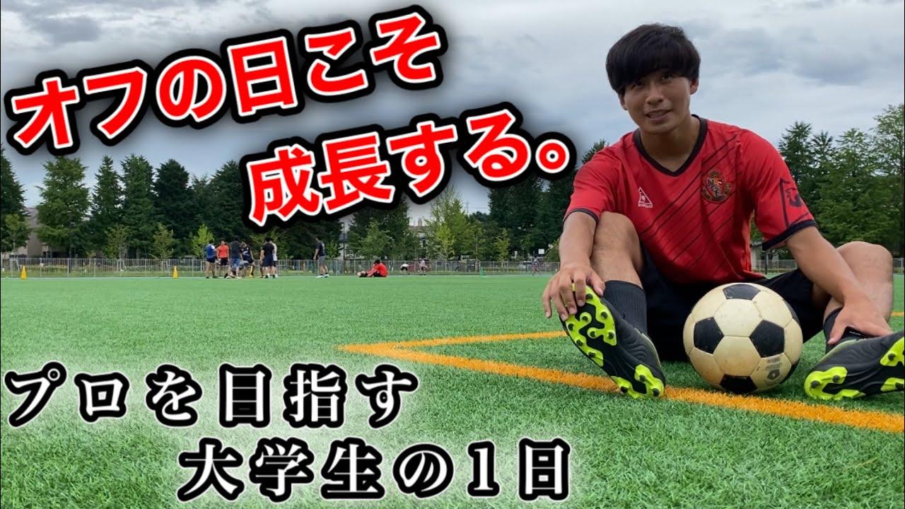 「オフの日こそ成長する」プロサッカー選手を目指す大学生の1日