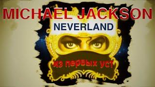 Неверленд из первых уст:  Майкл Джексон фильм расследование