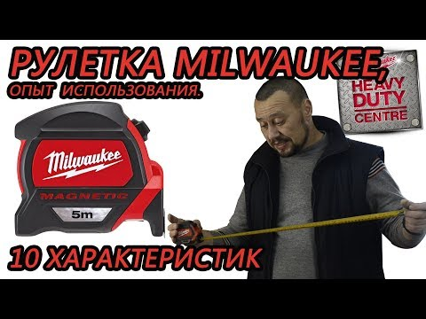 РУЛЕТКА MILWAUKEE, ОПЫТ ИСПОЛЬЗОВАНИЯ  10 ключевых характеристик