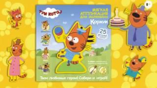 Веселый детский журнал «Три кота