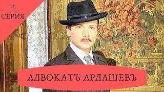 Детективный сериал. АДВОКАТ АРДАШЕВ. МАСКАРАД СО СМЕРТЬЮ (2019). 4 серия