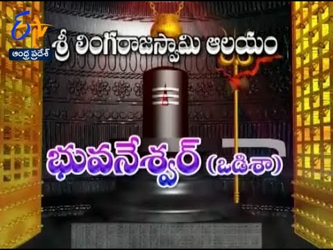 Sri Lingaraj Temple | Bhubaneswar | Teerthayatra | 18th November 2016 | Full Episode