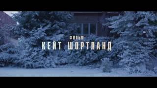 Берлинский синдром - Trailer