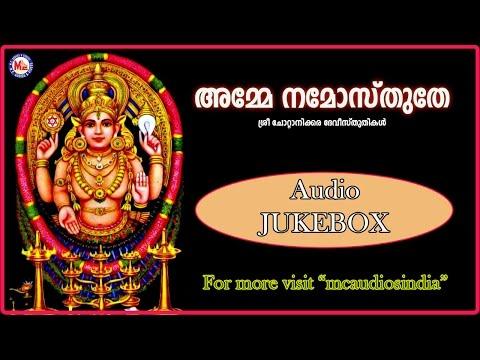 അമ്മേ നമോസ്തുതേ | AMME NAMOSTHUTHE | Hindu Devotional Songs Malayalam | Chottanikkara Devi Songs