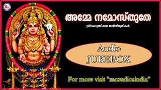 Amme Namosthuthe | Malayalam Devotional Album | Audio Jukebox
