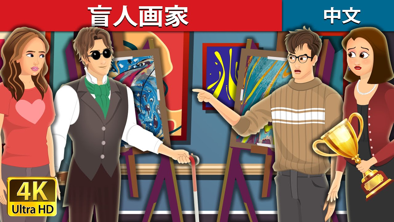 盲人画家 | Blind Painter in Chinese | Chinese Fairy