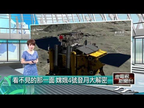 十點上新聞》中國嫦娥4號成功登月 首揭開'月球背面'神秘面紗