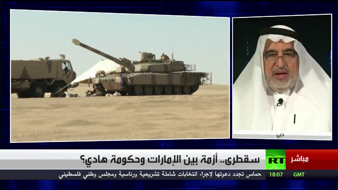 الكاتب الإماراتي أحمد إبراهيم من دبي على الهواء مباشرة لقناة روسيا اليوم RT/موسكو عن جزيرة سقطرى