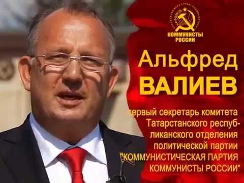 Гимн Коммунистов Татарстана! Не путать с КПРФ. Казань 2016