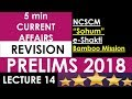 L14 - 5 minute CURRENT AFFAIRS REVISION FOR UPSC PRELIMS 2018 | REVISION UPSC unacademy