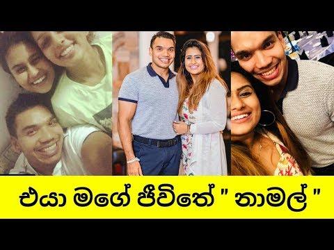 නාමල්ගේ පෙම්වතිය මෙන්න පිංතුර අන්තර්ජාලයට - namal rajapaksa girlfriend photos |Namal Rajapakse