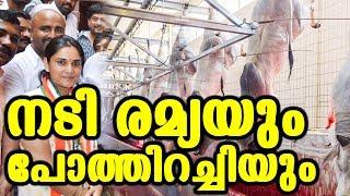 ബീഫ് നിരോധനത്തിൽ രമ്യ | ramya reacting on beef ban
