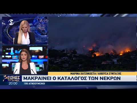 Ελλάδα-Πυρκαγιά: Μακραίνει ο κατάλογος των νεκρών