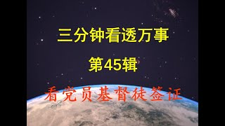 "(第45辑)三分钟看透万事 Session 45 of ""3 Minutes Spiritual Insights ""祝健牧师 Pastor Zhu 10/08"