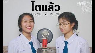 """โตแล้ว (OPPA) - KS"""" x RYO Prod. KS"""" [Cover by Piano&Pleng]"""