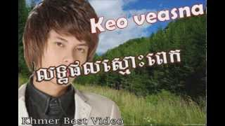 keo veasna song - lataphal smos pek - the best new khmer song by keo veasna