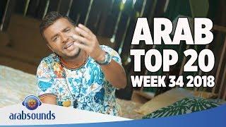 TOP 20 ARABIC SONGS (WEEK 34, 2018): Zouhair Bahaoui, Ramy Sabry, Amr Diab, Elissa & more!