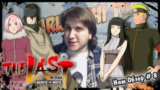 [Няш обзор#8] Обзор на Наруто: Последний фильм / The Last: Naruto the Movie