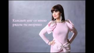"""Помни меня """"Невеста из Вуадиля"""" (Cover) + Lyrics By Malikaxon"""
