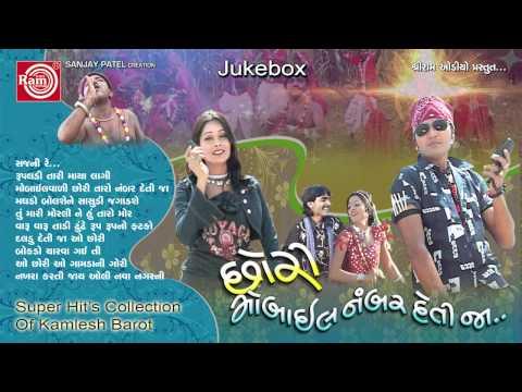 Sajani Re   Chhori Mobile Numer Detija   Kamlesh Barot