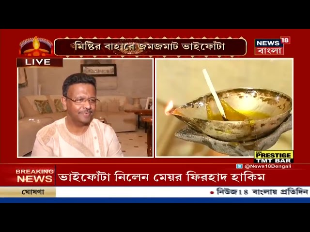 News 18 Bangla Coverage of Chaitali Das giving Bhai Phonta to Mayor of Kolkata