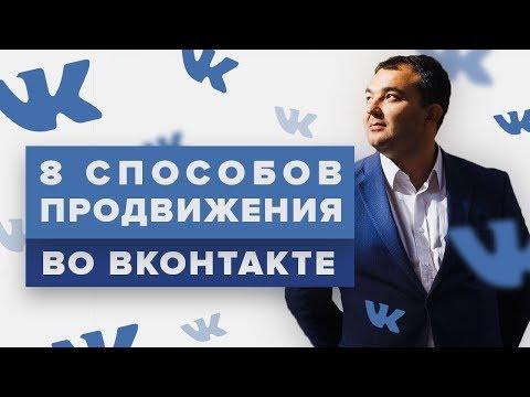 8 способов продвижения во Вконтакте