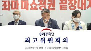 우리공화당 최고위원회의 2020년 9월 14일(월) […