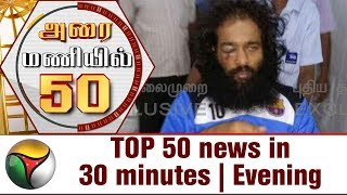 TOP 50 news in 30 minutes | Evening 30-05-2017 Puthiya Thalaimurai TV News