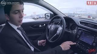 Выбираем автомобиль Nissan Qashqai.  Тест драйв