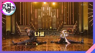 나로 바꾸자(Switch to me) (duet with JYP) - RAIN(비) [뮤직뱅크/Music Bank] | KBS 210108 방송
