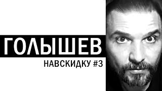 Тесть Путина, Дугин-гриб, I Have a Dream (НАВСКИДКУ#3)