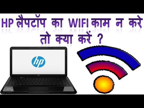 What To Do If Hp Laptop Wifi Don't Work In Hindi   Hp Laptop Me Wifi Nhi Dikha Raha Solve Kaise Kare