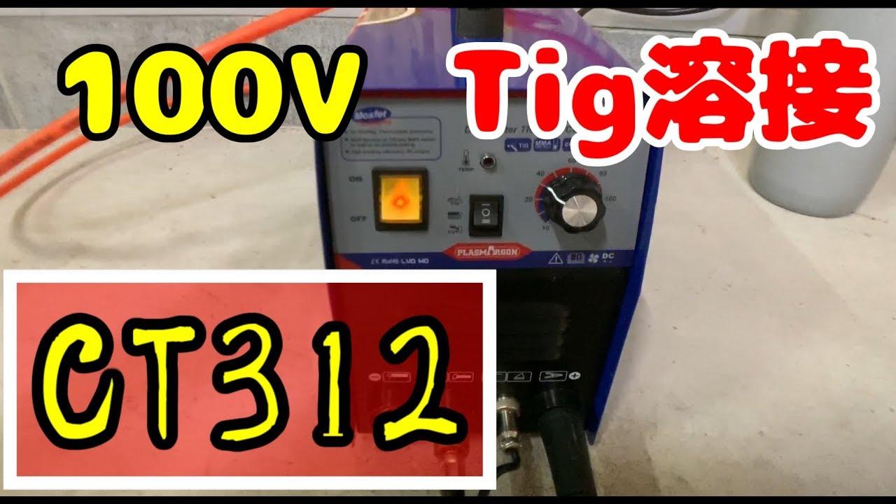 Tig 溶接 機