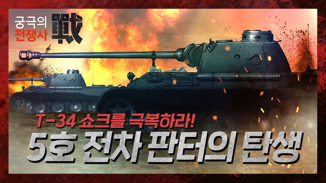 [궁극의 전쟁사]19.'5호 전차 판터의 모든 것'-1부 : T34 쇼크를 극복하라! 판터의 탄생