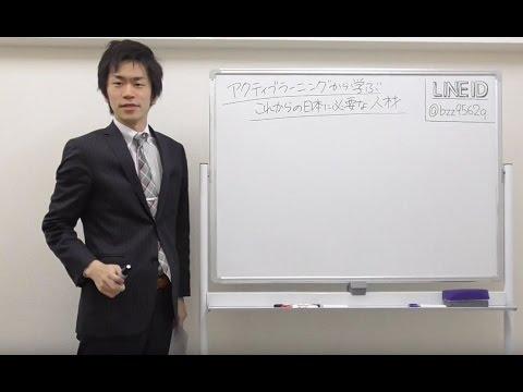 アクティブラーニングから学ぶこれからの日本に必要な人材