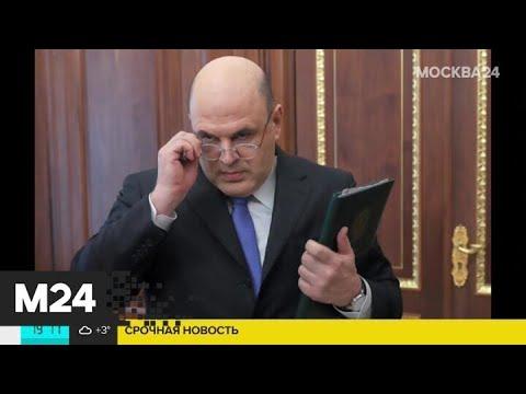 Путин предложил кандидатуру