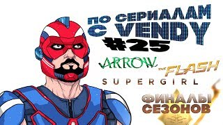 По сериалам с Vendy #25 - Финалы сезонов CW
