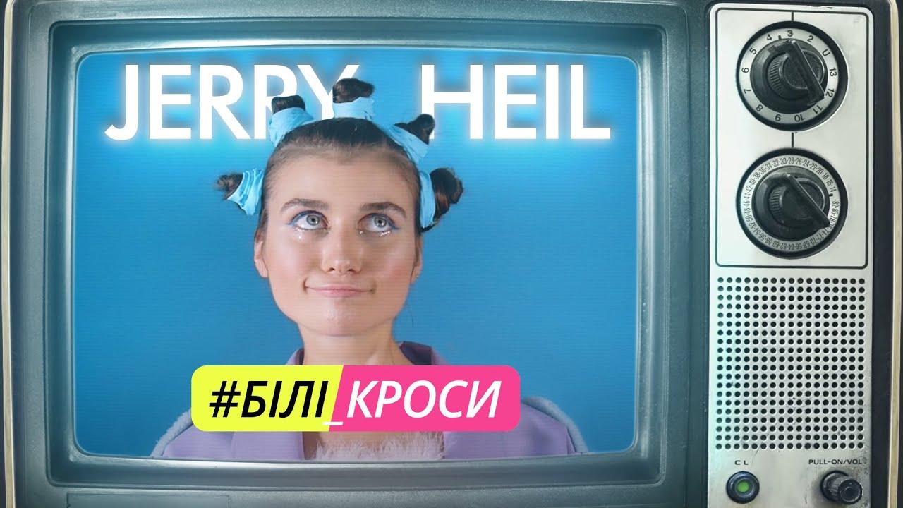 Jerry Heil - #БIЛI_КРОСИ [Lyric video] - YouTube