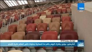 موجز TeN - الكرملين: بوتين يشارك اليوم بالقرعة النهائية لبطولة كأس العالم لكرة القدم
