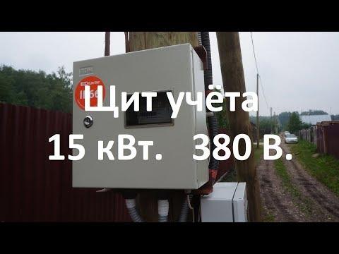 Щит учета электроэнергии своими руками. 15кВт. 380 В.