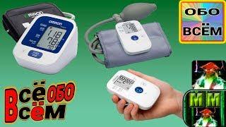 Тонометры OMRON M2 BASIK и OMRON S1 : Японская точность на страже вашего здоровья #ВСЁ_ОБО_ВСЁМ #ММ