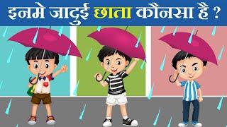 6 Majedar aur Jasoosi Paheliyan | Kaunsa Chhata Jadui hai ? Hindi Riddles | Queddle