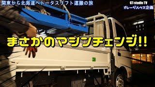 【ガレージハウス企画】#3まさかのマシンチェンジ…|関東→北海道リフト運搬!!!