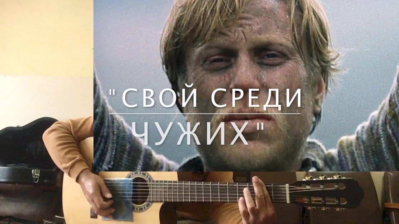 """""""Свой среди чужих...""""( Эдуард Артемьев)- cover Garri Pat"""