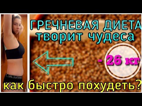 Гречневая Диета 😍| - 26 кг | Как Быстро Похудеть за 1 неделю | Разгрузочный день на Гречке ❤| диета
