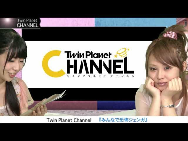 Twin Planet Channel 第39回目放送